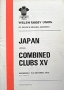 Japan Tour Rugby Programmes - Rugbyreplay